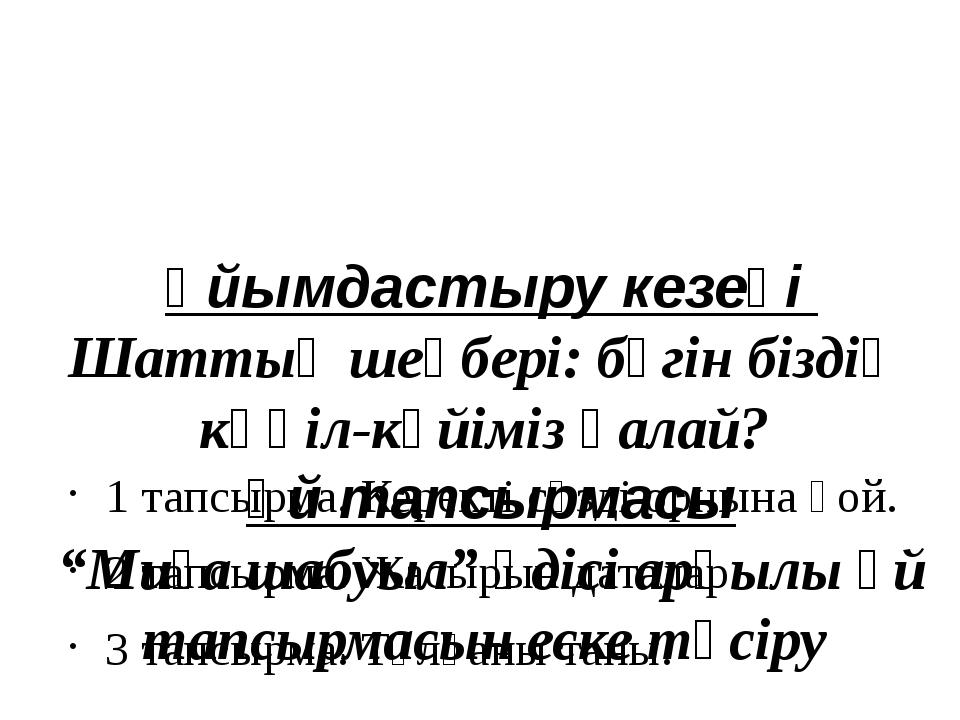 Ой қозғау «3 жаңа сөзге анықтама бер» әдісі «Көтеріліс», «Отарлау», «Қозғалыс...
