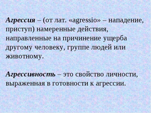 Агрессия – (от лат. «agressio» – нападение, приступ) намеренные действия, нап...