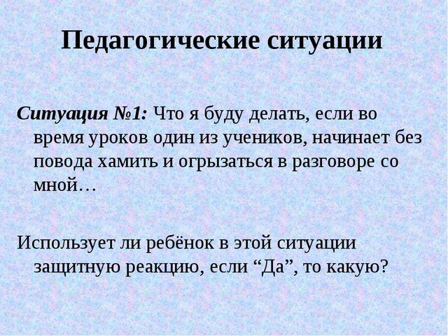 Педагогические ситуации Ситуация №1: Что я буду делать, если во время уроков...