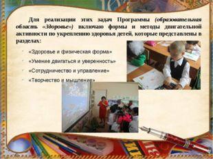 Для реализации этих задач Программы (образовательная область «Здоровье») вклю