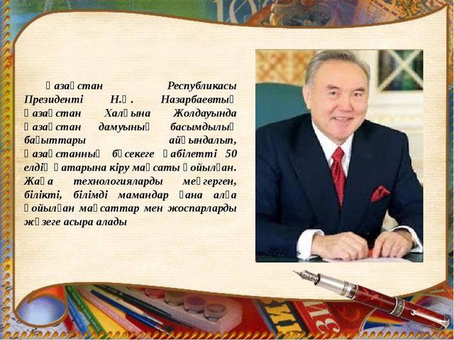 Қазақстан Республикасы Президенті Н.Ә. Назарбаевтың Қазақстан Халқына Жолдау...