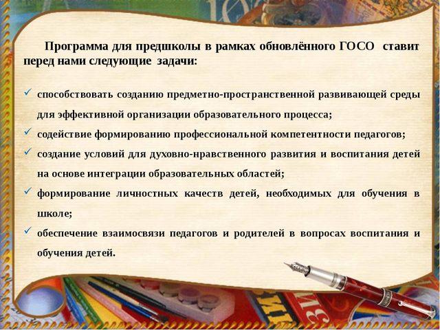 Программа для предшколы в рамках обновлённого ГОСО ставит перед нами следующ...