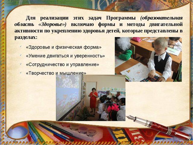 Для реализации этих задач Программы (образовательная область «Здоровье») вклю...