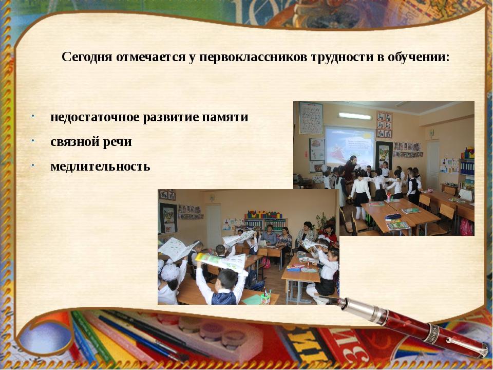 Сегодня отмечается у первоклассников трудности в обучении:  недостаточное р...