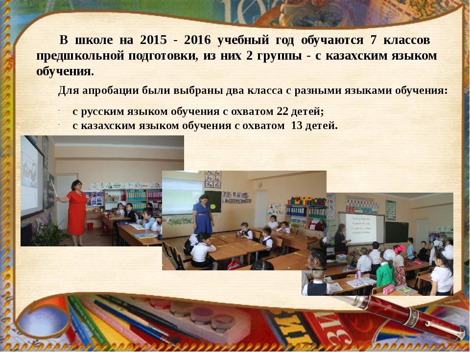 В школе на 2015 - 2016 учебный год обучаются 7 классов предшкольной подготовк...