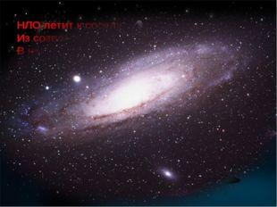 НЛО летит к соседу Из созвездья Андромеды, В нем от скуки волком воет Злой зе