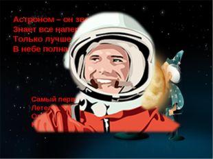 Астроном – он звездочет, Знает все наперечет! Только лучше звезд видна В небе