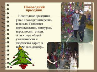 Новогодний праздник Новогодние праздники у нас проходят интересно и весело.