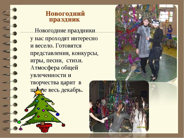 Новогодний праздник Новогодние праздники у нас проходят интересно и весело....