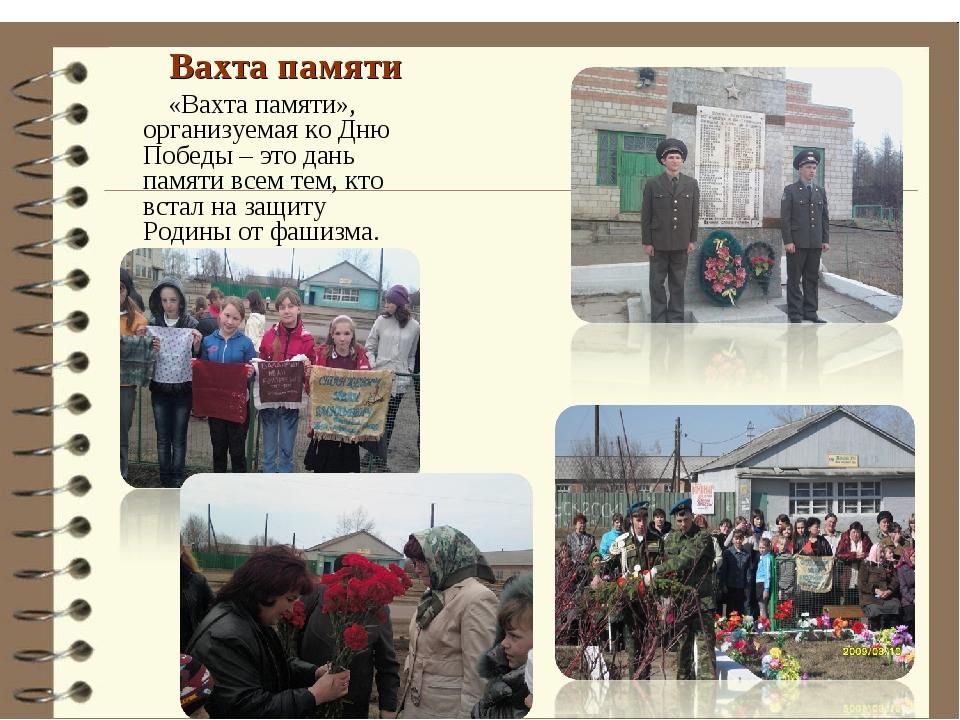 Вахта памяти «Вахта памяти», организуемая ко Дню Победы – это дань памяти вс...