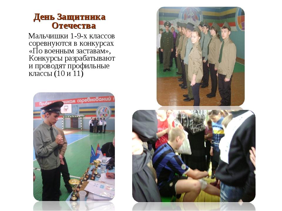 День Защитника Отечества Мальчишки 1-9-х классов соревнуются в конкурсах «По...