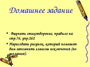 Домашнее задание Выучить стихотворение, правило на стр.76, упр.262 Нарисовать