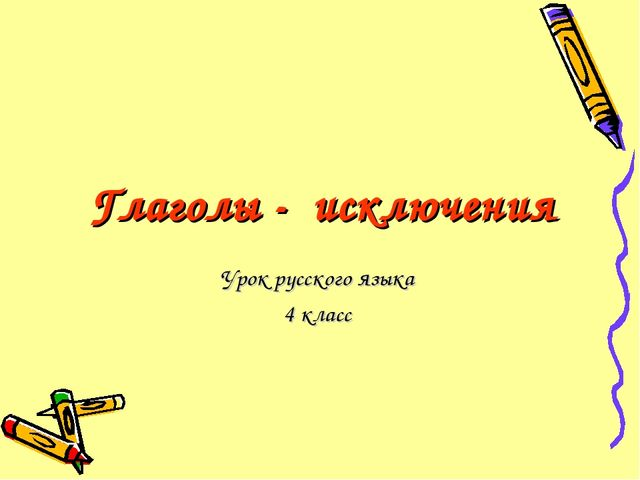 Глаголы - исключения Урок русского языка 4 класс