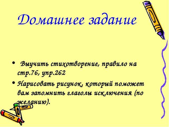 Домашнее задание Выучить стихотворение, правило на стр.76, упр.262 Нарисовать...