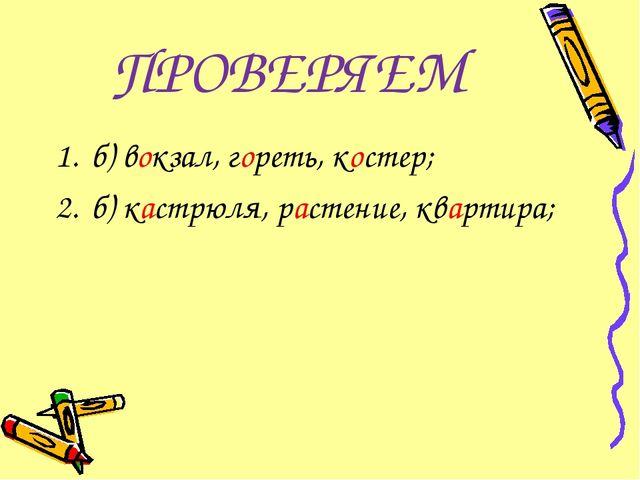 ПРОВЕРЯЕМ б) вокзал, гореть, костер; б) кастрюля, растение, квартира;