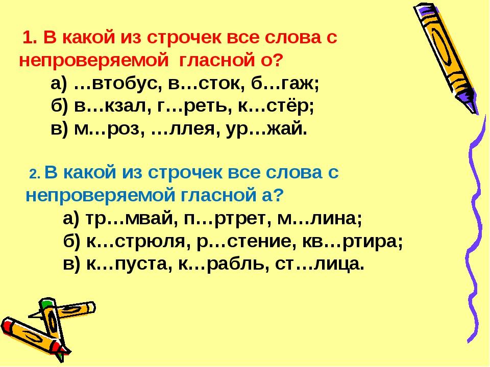 1. В какой из строчек все слова с непроверяемой гласной о? а) …втобус, в…сто...
