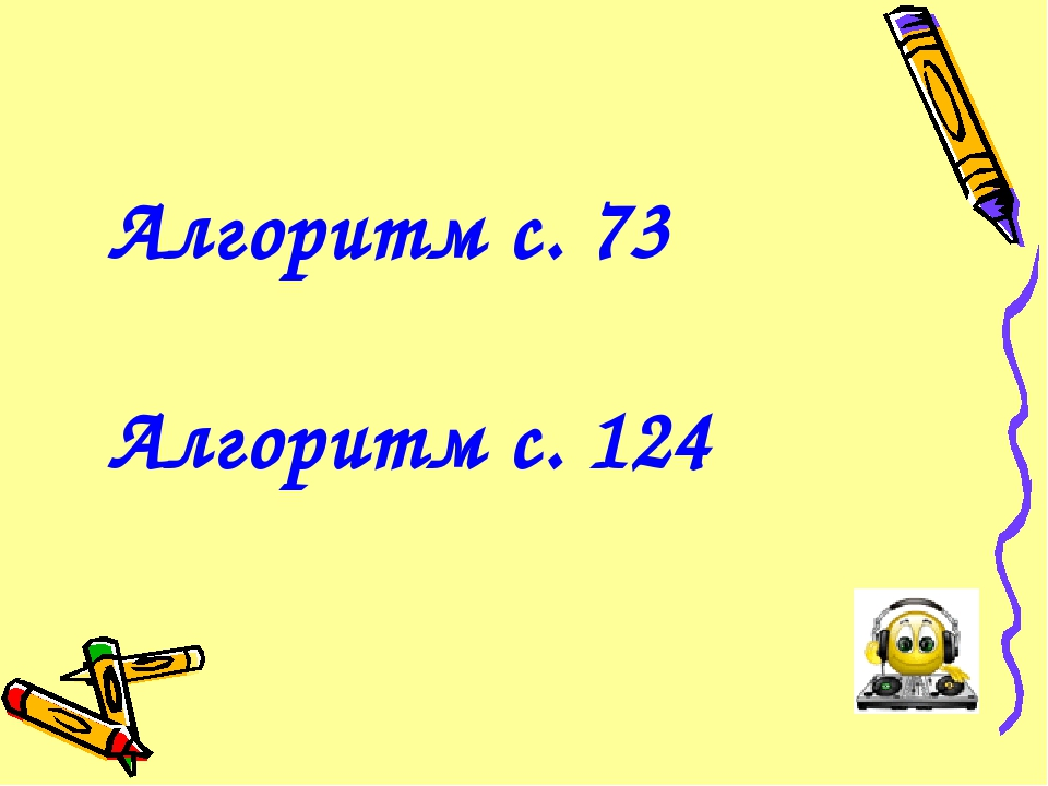 Алгоритм с. 73 Алгоритм с. 124