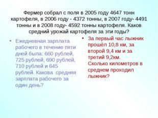 Фермер собрал с поля в 2005 году 4647 тонн картофеля, в 2006 году - 4372 тонн