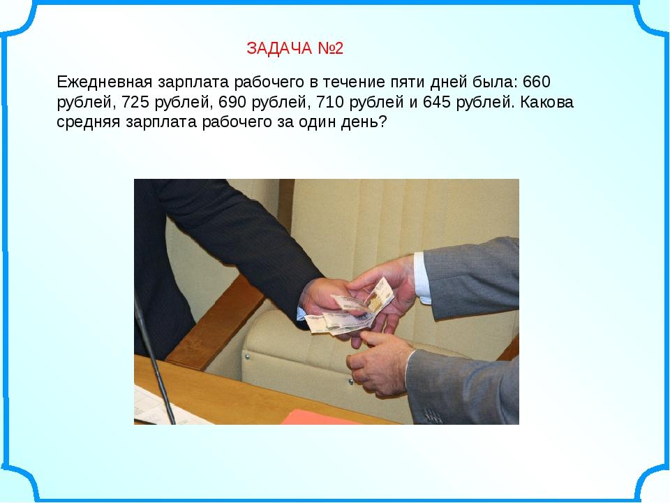 Ежедневная зарплата рабочего в течение пяти дней была: 660 рублей, 725 рубле...