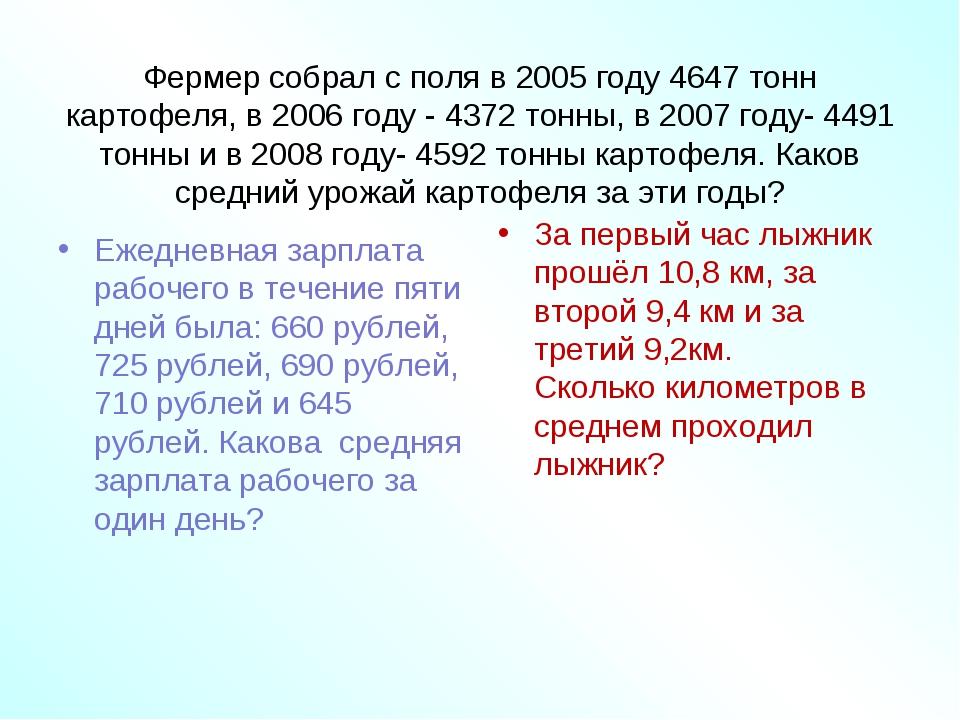 Фермер собрал с поля в 2005 году 4647 тонн картофеля, в 2006 году - 4372 тонн...