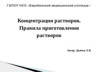 Концентрация растворов. Правила приготовления растворов Автор: Дъячук Л.В. ГА
