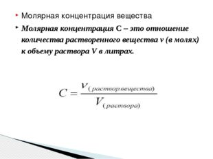 Молярная концентрация вещества Молярная концентрацияС– это отношение количе