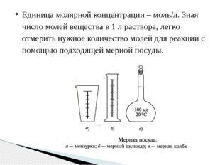 Единица молярной концентрации – моль/л. Зная число молей вещества в 1 л раств