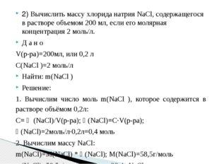 2) Вычислить массу хлорида натрия NaCl, содержащегося в растворе объемом 200