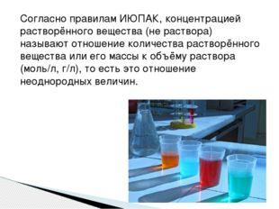 Согласно правилам ИЮПАК, концентрацией растворённого вещества (не раствора) н