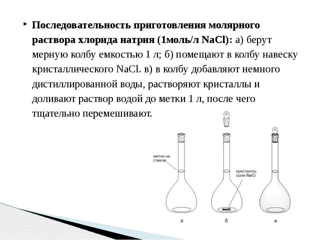 Последовательность приготовления молярного раствора хлорида натрия (1моль/л N...