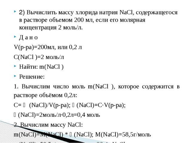 2) Вычислить массу хлорида натрия NaCl, содержащегося в растворе объемом 200...