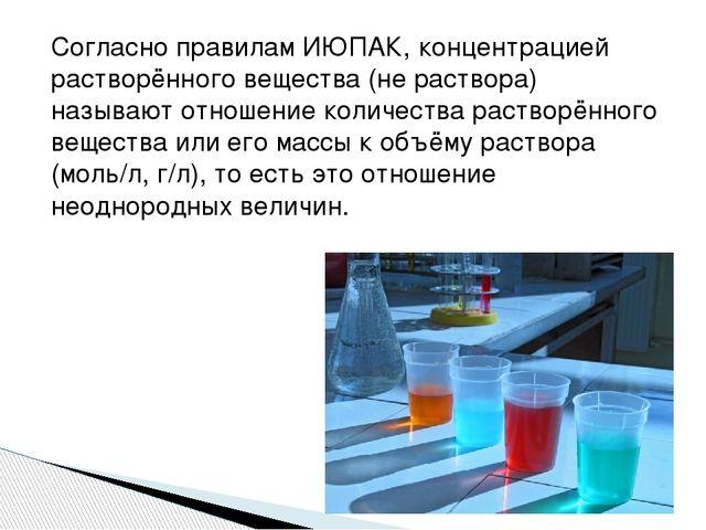 Согласно правилам ИЮПАК, концентрацией растворённого вещества (не раствора) н...