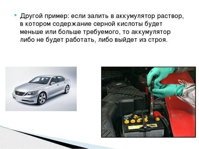 Другой пример: если залить в аккумулятор раствор, в котором содержание серной...