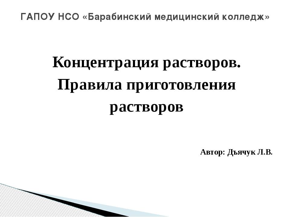 Концентрация растворов. Правила приготовления растворов Автор: Дъячук Л.В. ГА...
