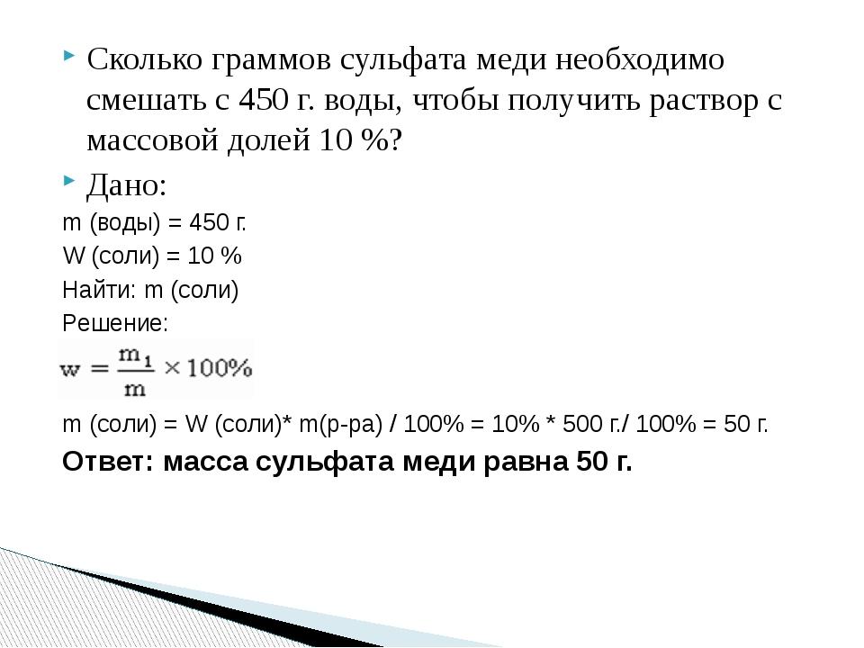 Сколько граммов сульфата меди необходимо смешать с 450 г. воды, чтобы получит...
