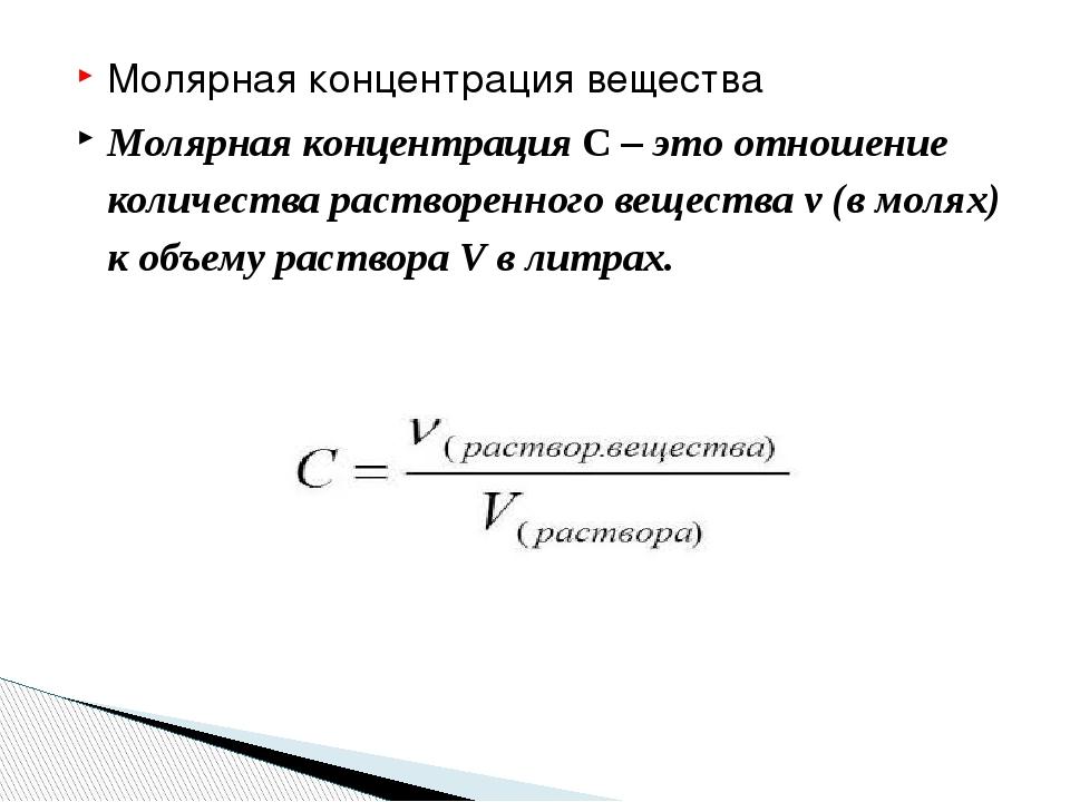 Молярная концентрация вещества Молярная концентрацияС– это отношение количе...