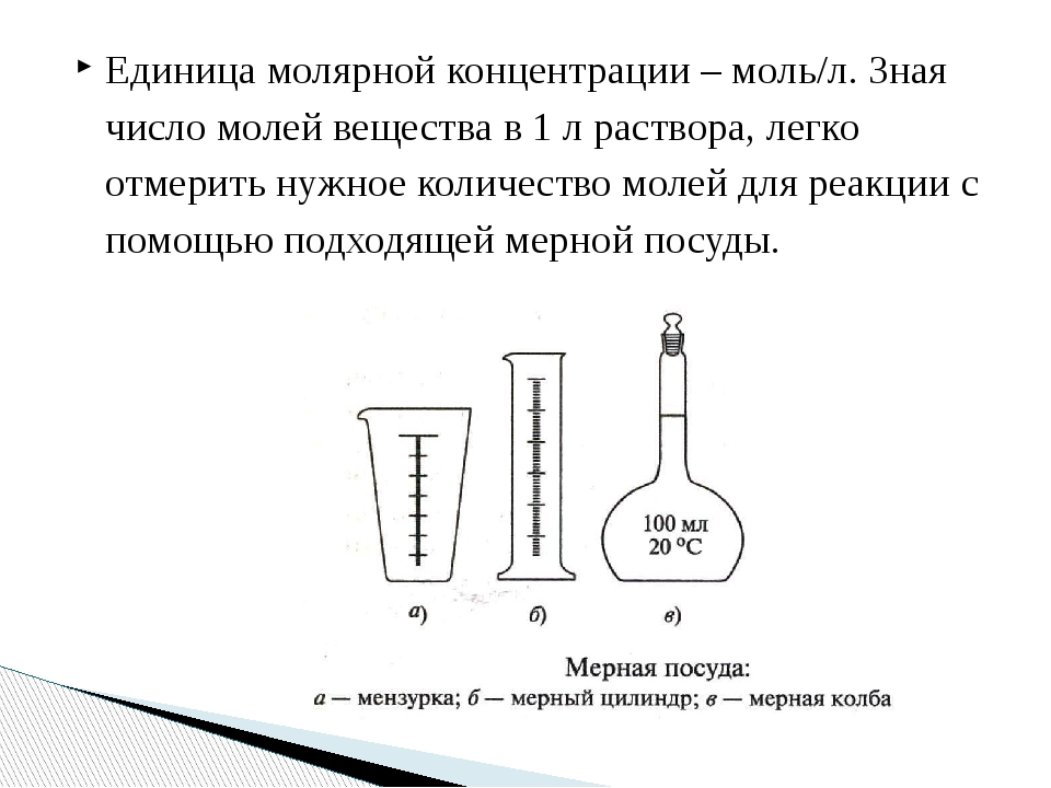 Единица молярной концентрации – моль/л. Зная число молей вещества в 1 л раств...