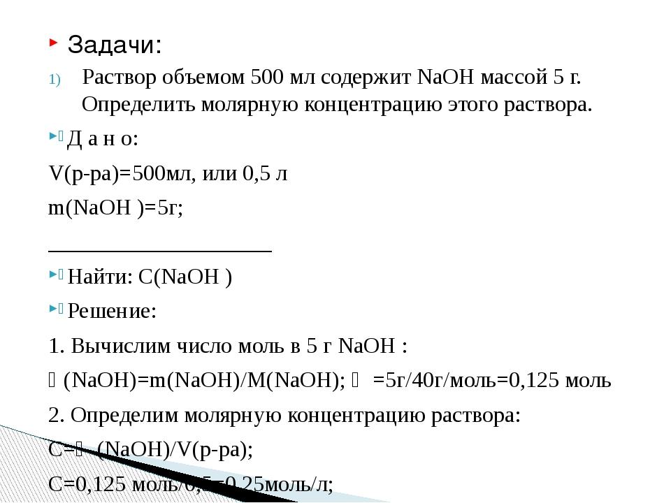 Задачи: Раствор объемом 500 мл содержит NaOH массой 5 г. Определить молярную...