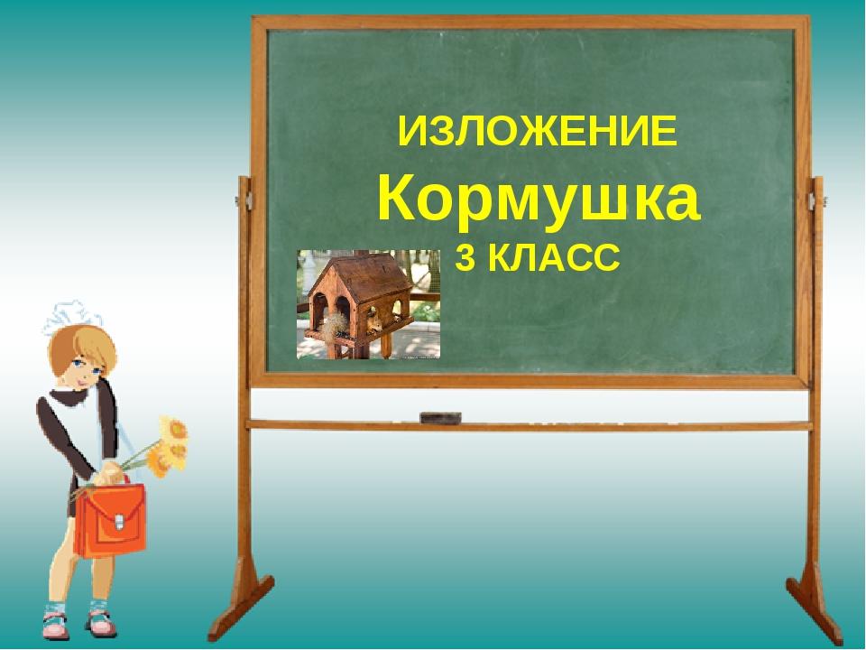 ИЗЛОЖЕНИЕ Кормушка 3 КЛАСС