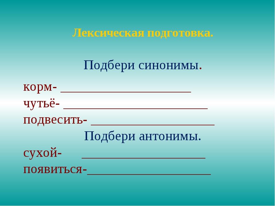 Лексическая подготовка. Подбери синонимы. корм- ___________________ чутьё- __...