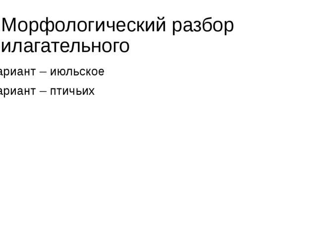2. Морфологический разбор прилагательного 1 вариант – июльское 2 вариант – пт...