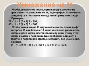Умножение на 11 Чтобы двузначное число, сумма цифр которого не превышает 10,