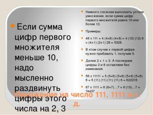 Умножение на число 111, 1111 и т. д. Если сумма цифр первого множителя меньше