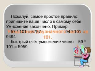 Умножение двузначного числа на 101. Пожалуй, самое простое правило: припишит
