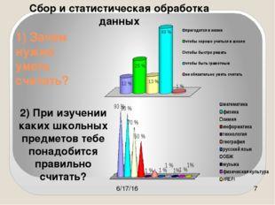 1) Зачем нужно уметь считать? 2) При изучении каких школьных предметов тебе п