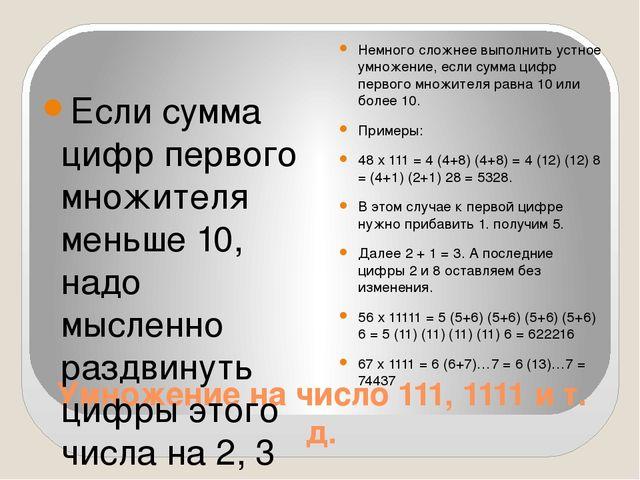 Умножение на число 111, 1111 и т. д. Если сумма цифр первого множителя меньше...