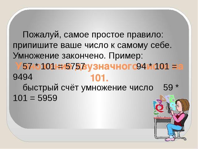 Умножение двузначного числа на 101. Пожалуй, самое простое правило: припишит...