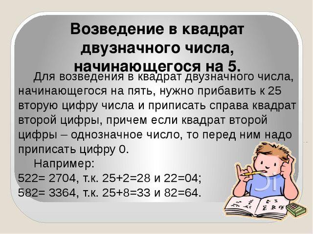 Возведение в квадрат двузначного числа, начинающегося на 5. Для возведения в...