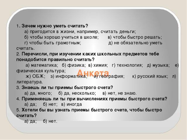 Анкета 1. Зачем нужно уметь считать? а) пригодится в жизни, например, считат...