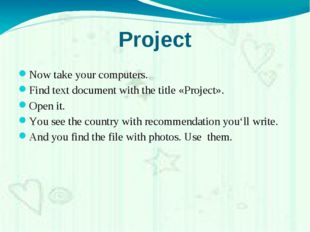 Project Now take your computers. Find text document with the title «Project».